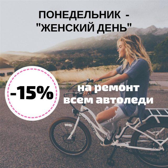 """Акция: Понедельник – """"Женский день"""""""